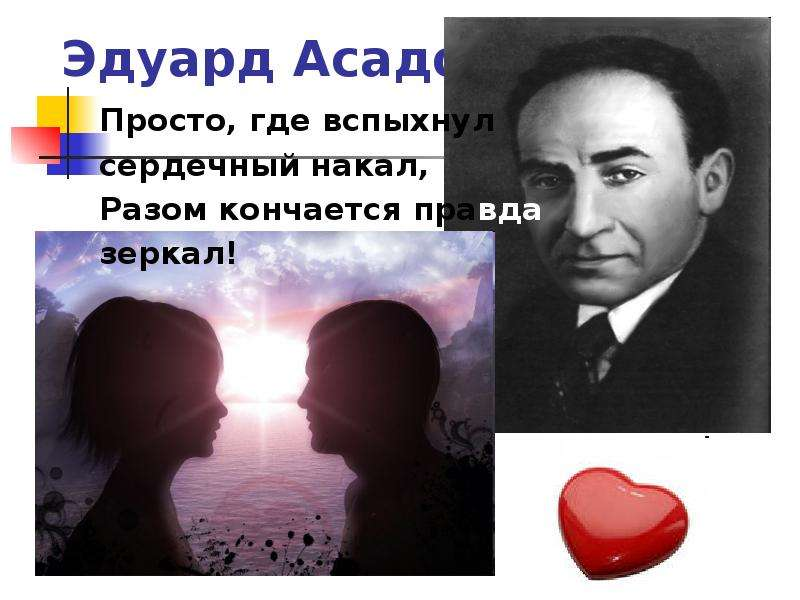 Эдуард Асадов Просто, где вспыхнул сердечный накал, Разом кончается правда зеркал!