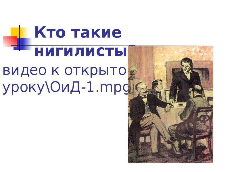 видео к открытому уроку\ОиД-1. mpg