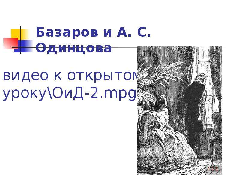 видео к открытому уроку\ОиД-2. mpg