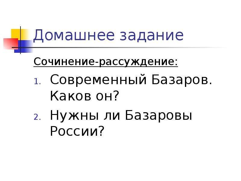 Домашнее задание Сочинение-рассуждение: Современный Базаров. Каков он? Нужны ли Базаровы России?