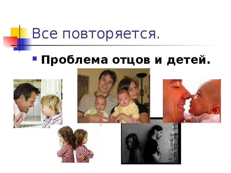 Все повторяется. Проблема отцов и детей.