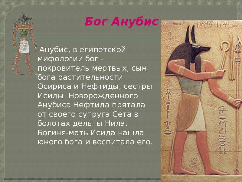 Египетские богини фото и описание