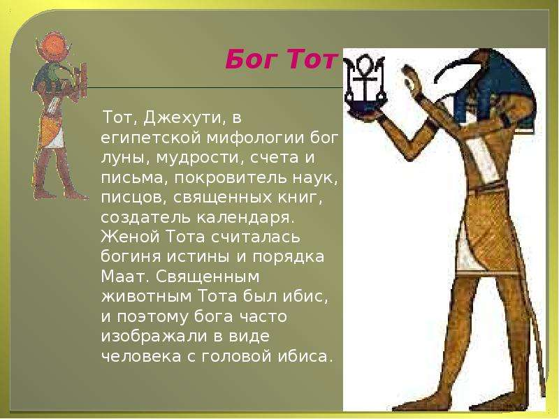 журнал египетские боги фото и названия картинки совушки
