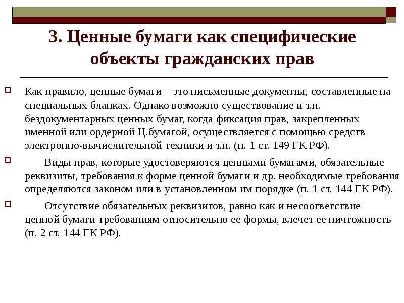 Понятие Ценной Бумаги В Науке Российского Права.шпаргалка