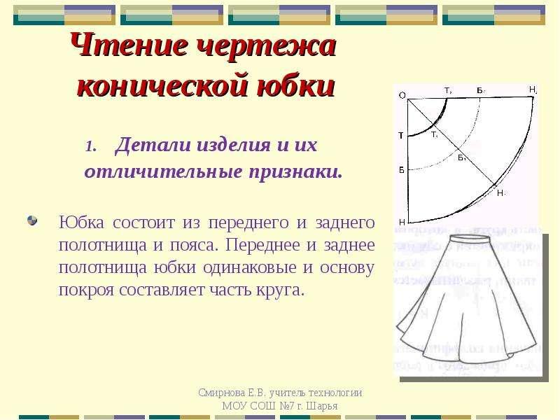 Лекции чтение чертежей и схем