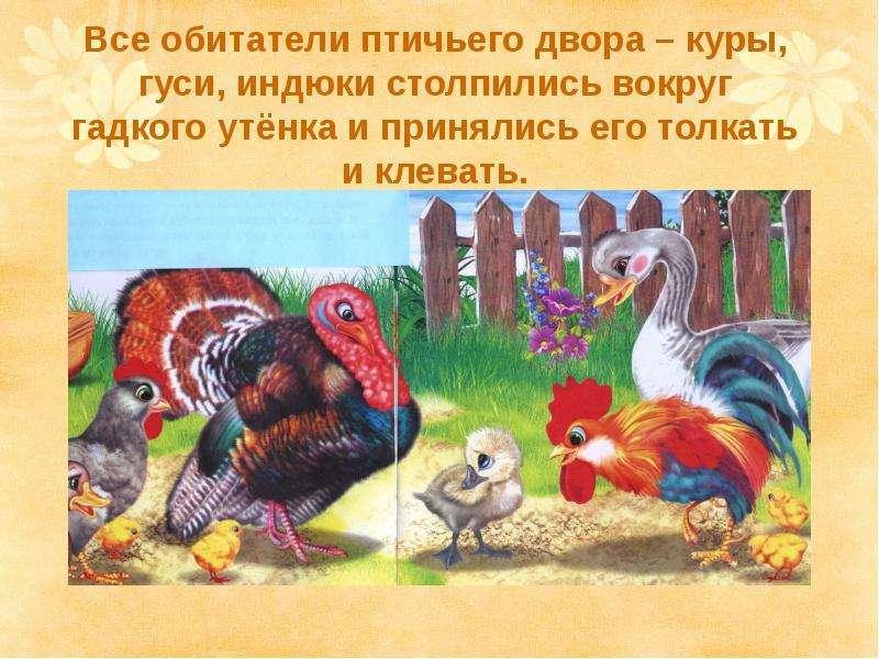 Все обитатели птичьего двора – куры, гуси, индюки столпились вокруг гадкого утёнка и принялись его т