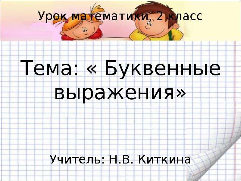 Презентация На тему Буквенные выражения