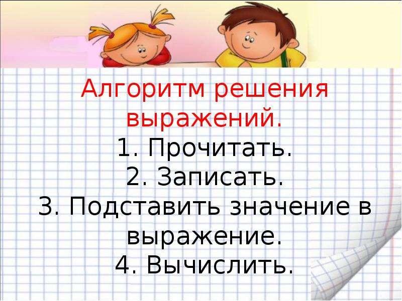 Алгоритм решения выражений. 1. Прочитать. 2. Записать. 3. Подставить значение в выражение. 4. Вычисл