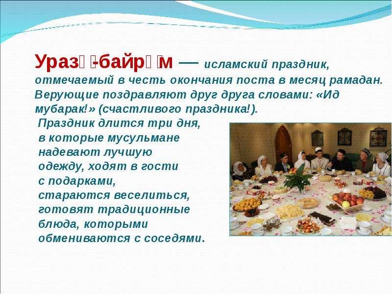 Поздравления с рамазан байрамом на татарском
