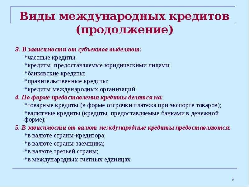 займы без отказа с плохой кредитной историей topthinkblog.ru