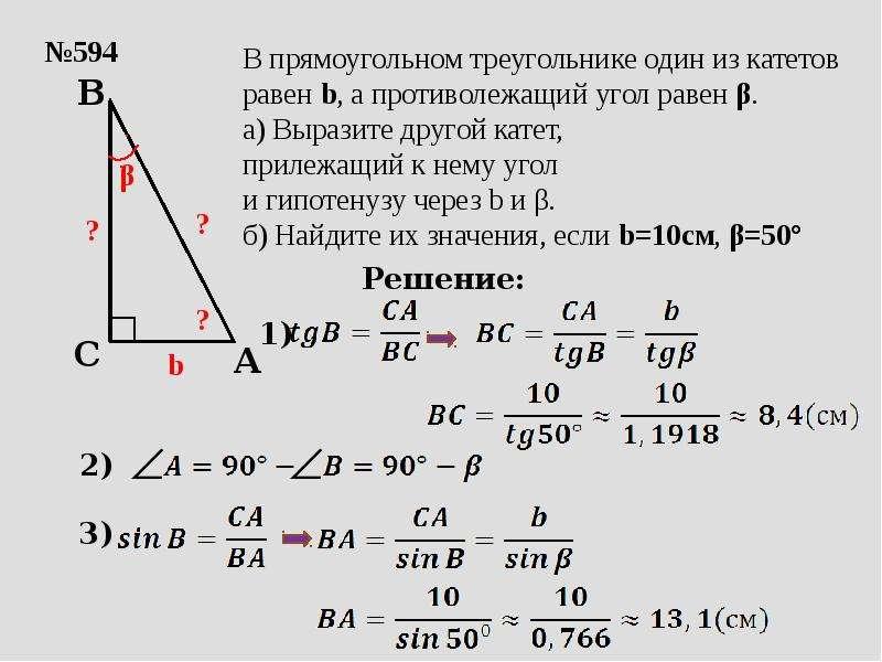 найти стороны прямоугольного треугольника по углу и гипотенузе эфирное масло