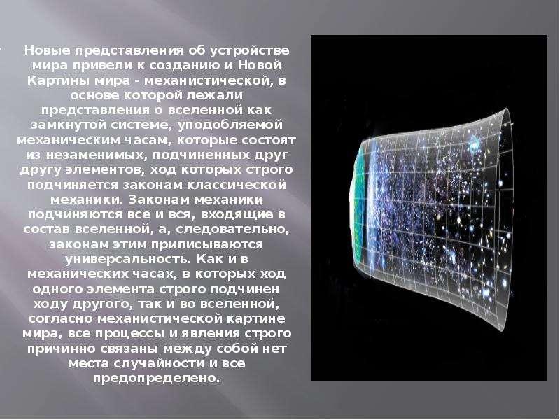 Новые представления об устройстве мира привели к созданию и Новой Картины мира - механистической, в