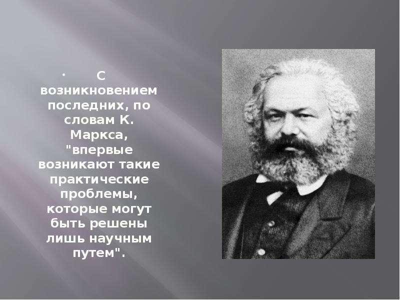 """С возникновением последних, по словам К. Маркса, """"впервые возникают такие практические проблемы"""