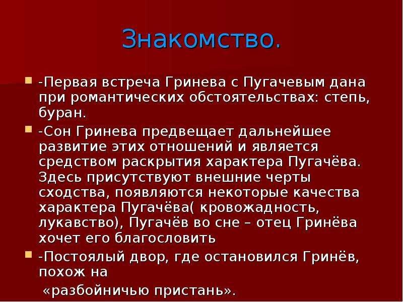 калуге характеристика пугачева из сна гринева исполнитель Мультфильм: