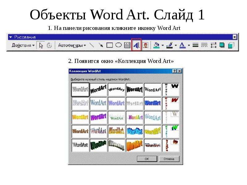 Объекты wordart рисунки