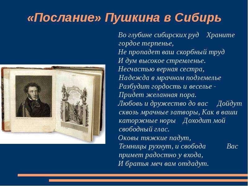 Стихи о сибири пушкин стих