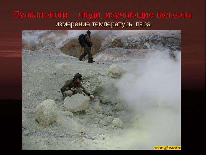 представителя, действующего стихи о вулканах и вулканологах чат