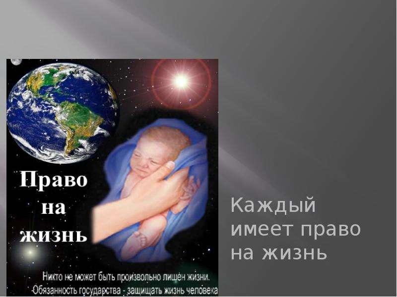 право на жизнь реферат две