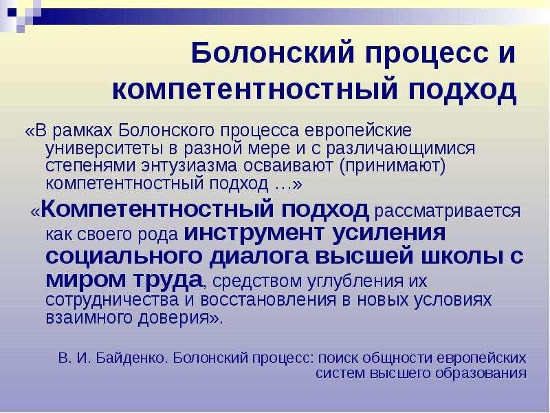 Болонский процесс pdf
