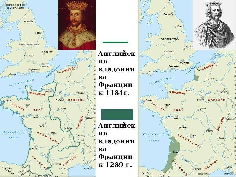 Тема урока: «Англия: от норманнского завоевания до парламента», слайд 18