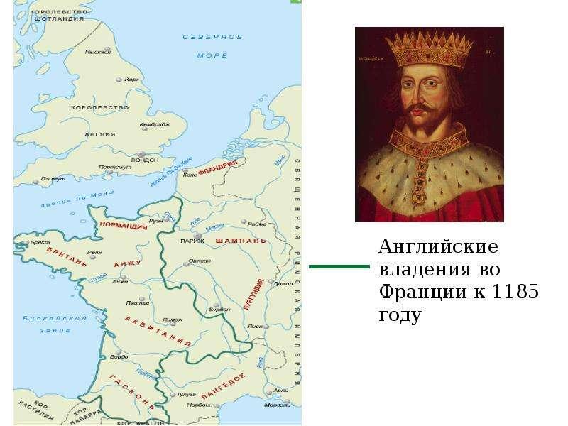 Тема урока: «Англия: от норманнского завоевания до парламента», слайд 8
