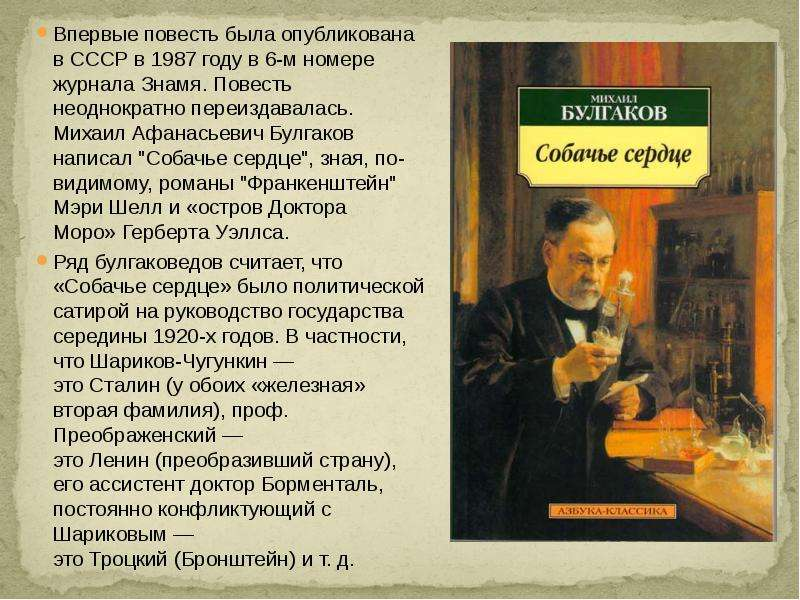the revolution in heart of a dog by mikhail bulgakov