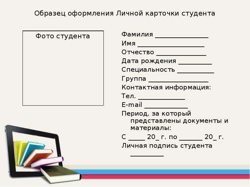 Как сделать презентацию о себе студенту