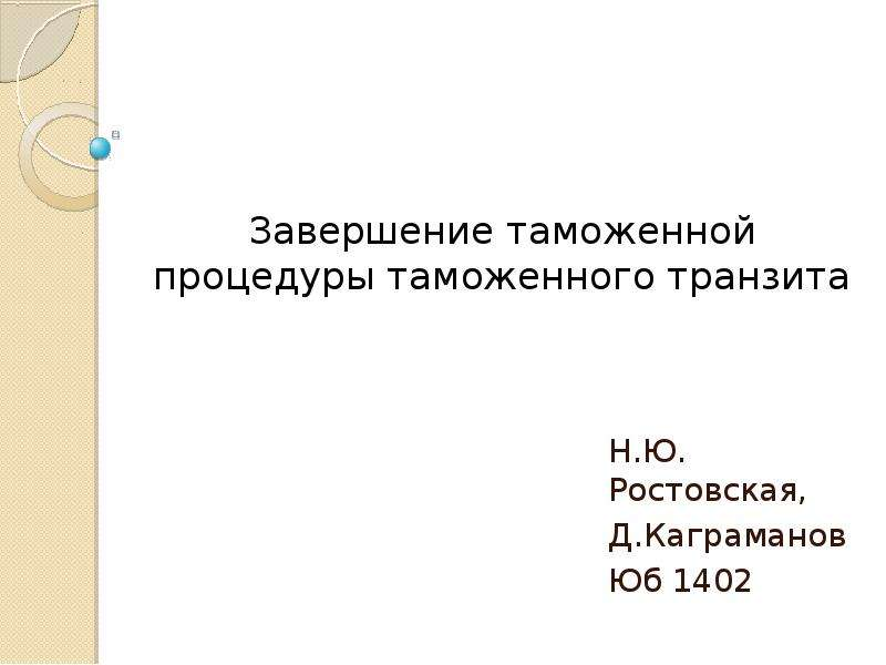 Завершение таможенной процедуры таможенного транзита Н. Ю. Ростовская, Д. Каграманов Юб 1402