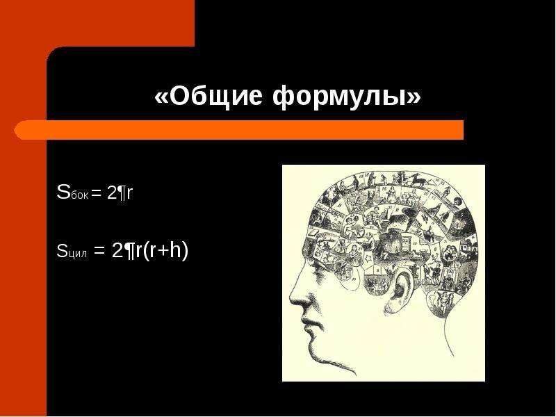 Sбок = 2¶r Sцил = 2¶r(r+h)