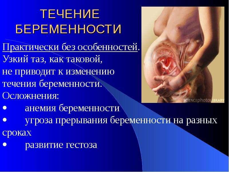 Беременность 9 недель угроза выкидыша
