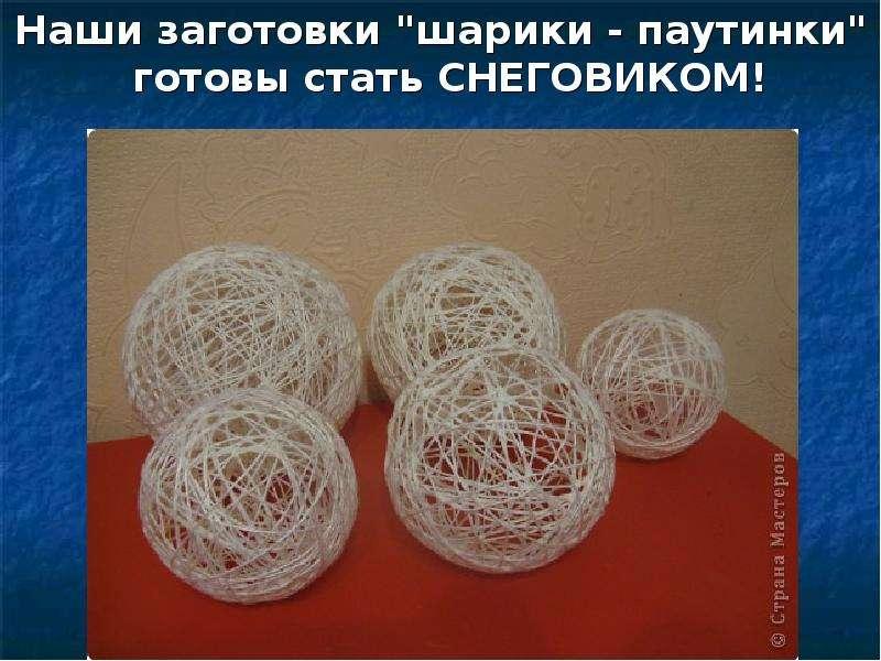Большой шар из ниток своими руками