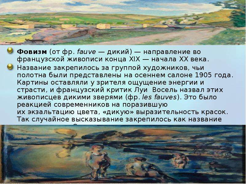 Фовизм (от фр. fauve — дикий) — направление во французской живописи конца XIX — начала XX века. Фови