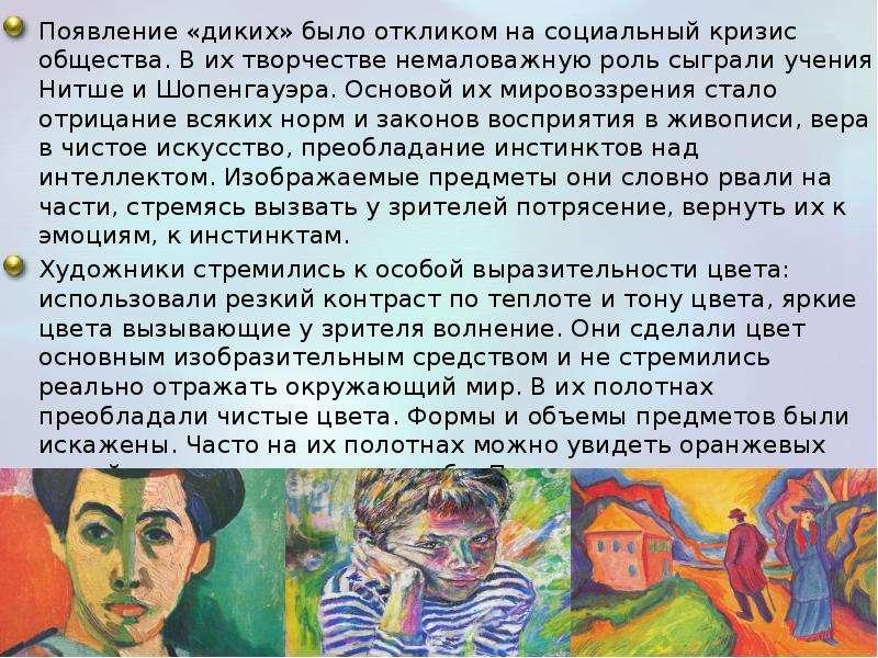 Появление «диких» было откликом на социальный кризис общества. В их творчестве немаловажную роль сыг