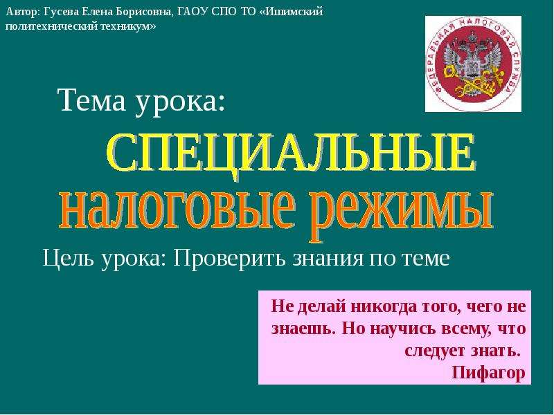 """""""Специальные налоговые режимы"""" - презентации по Экономике"""