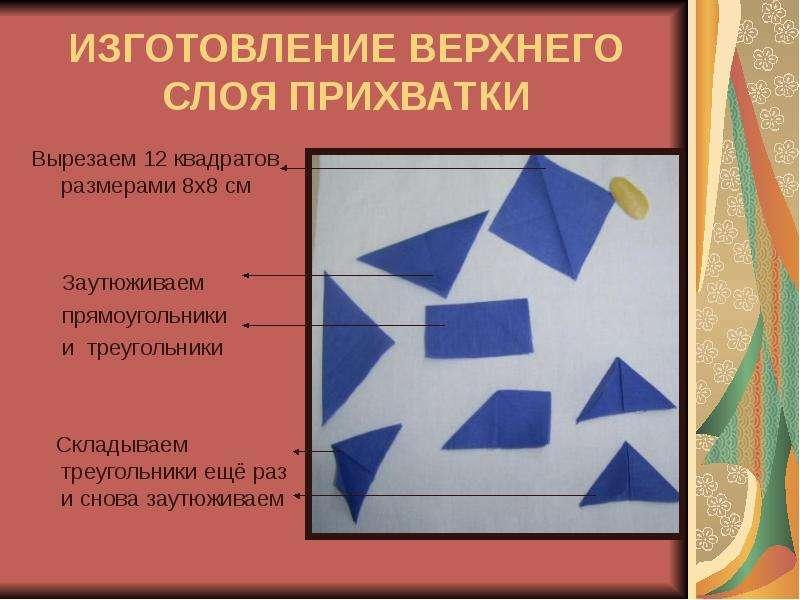 Этапы изготовление швейного изделия на обоих прихватках, по округлому срезу и