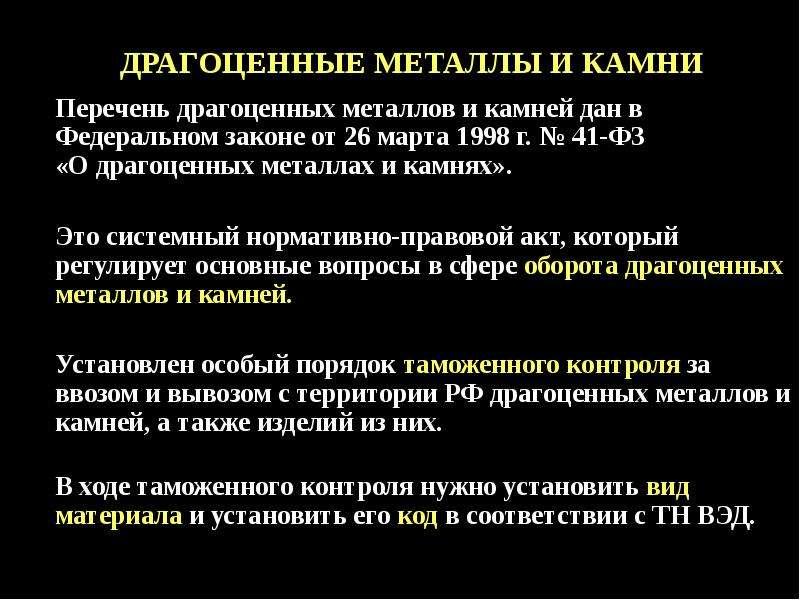 Драгоценные металлы доклад по химии 6458