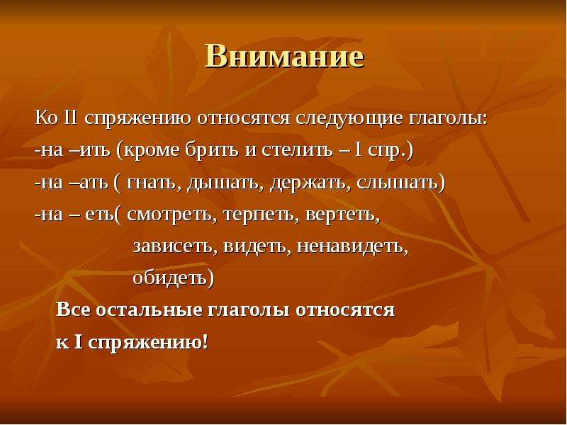 Внимание Ко II спряжению относятся следующие глаголы: -на –ить (кроме брить и стелить – I спр. ) -на