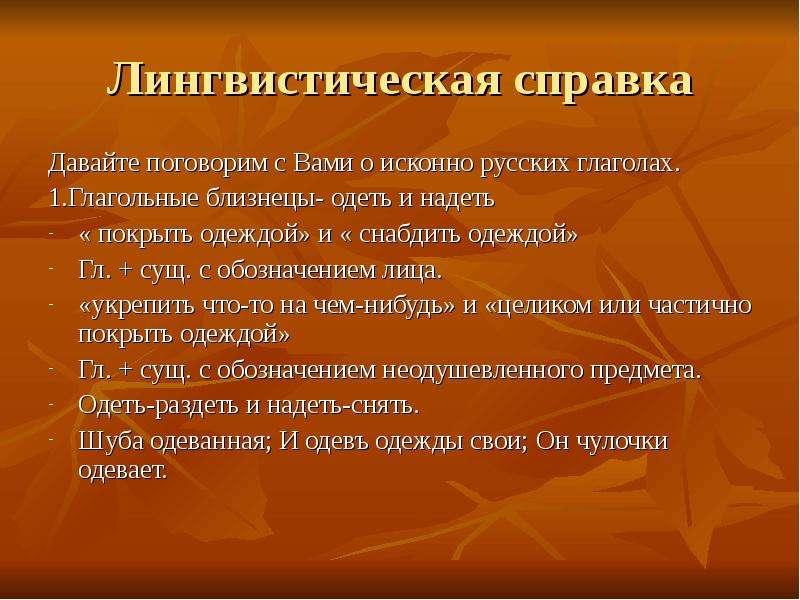 Лингвистическая справка Давайте поговорим с Вами о исконно русских глаголах. 1. Глагольные близнецы-