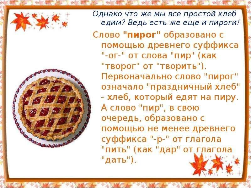 стихи про пироги для жюри на конкурс практическое