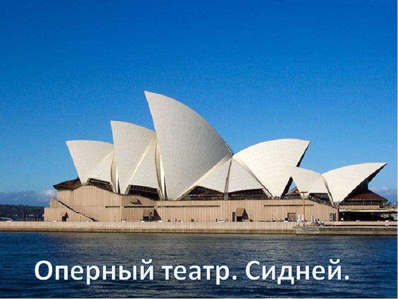Скачать презентация на тему шедевры мировой архитектуры