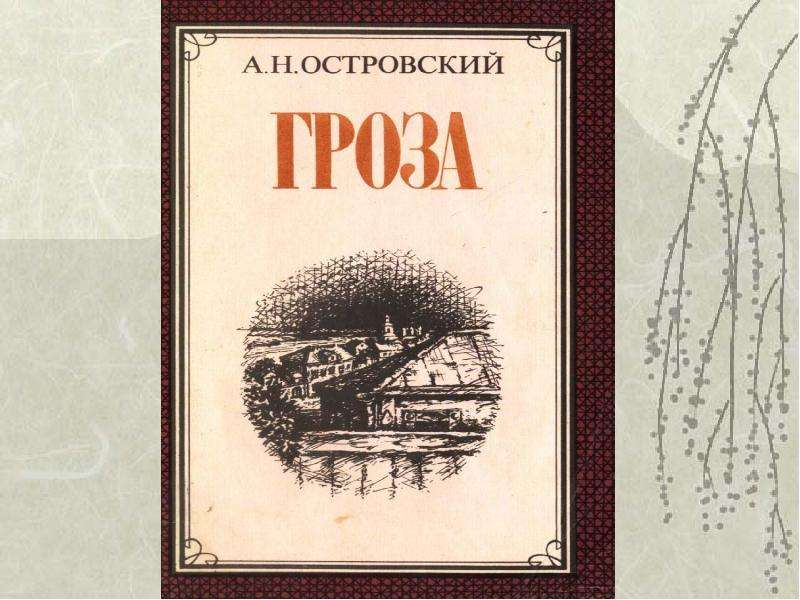 «У нас на Руси, мало написать пьесу, надо провести её по всевозможным мытарствам» А. Н. Островский, слайд 13