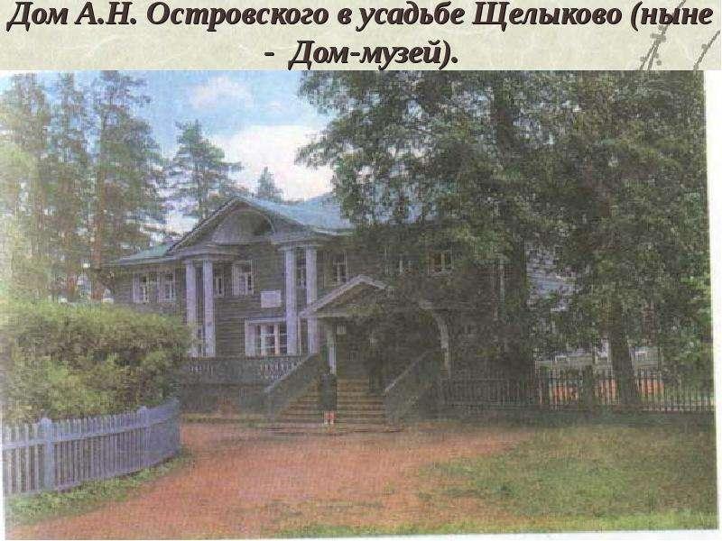 Дом А. Н. Островского в усадьбе Щелыково (ныне - Дом-музей).