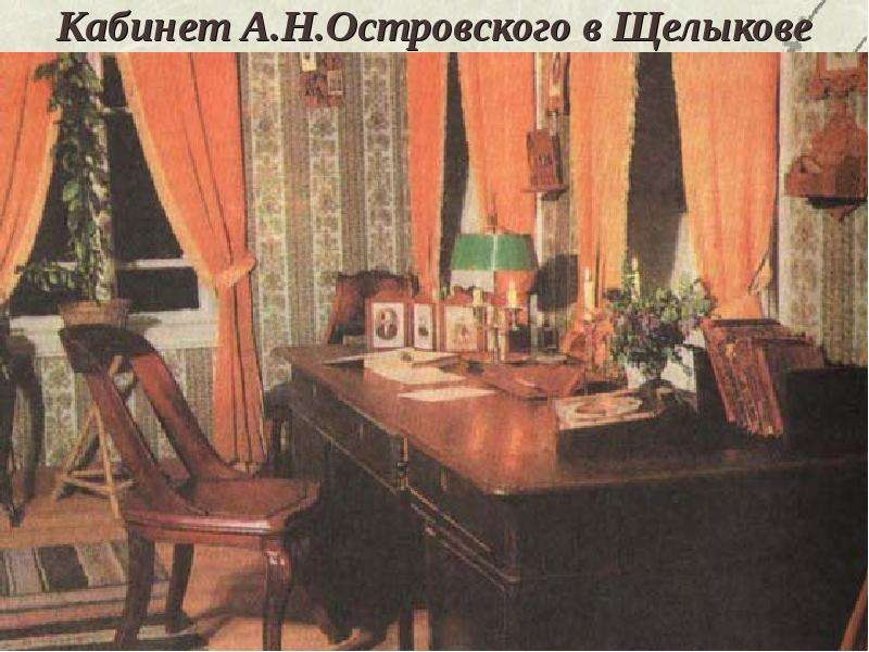 Кабинет А. Н. Островского в Щелыкове