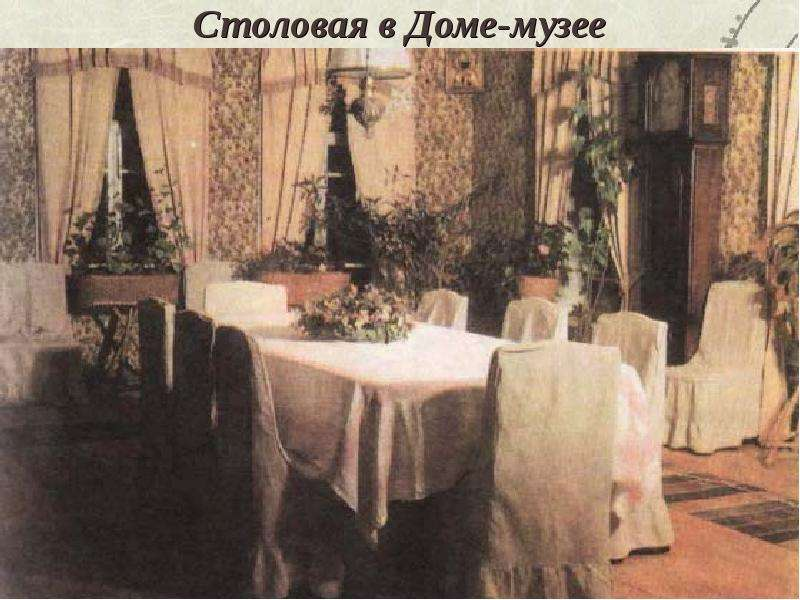 Столовая в Доме-музее