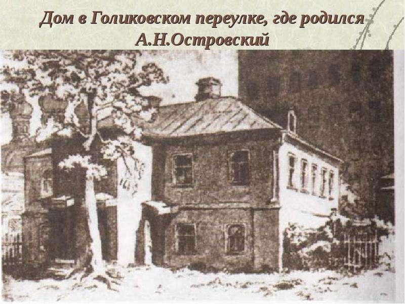 Дом в Голиковском переулке, где родился А. Н. Островский