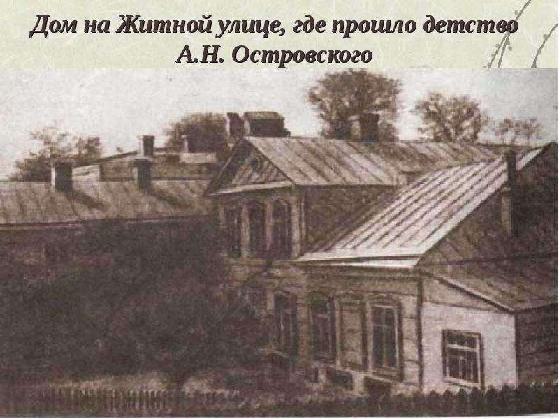 Дом на Житной улице, где прошло детство А. Н. Островского