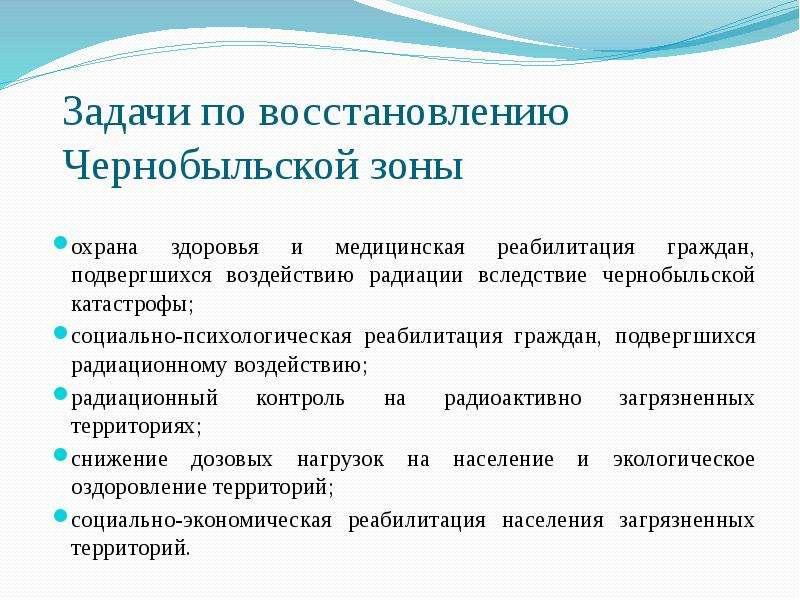Задачи по восстановлению Чернобыльской зоны охрана здоровья и медицинская реабилитация граждан, подв