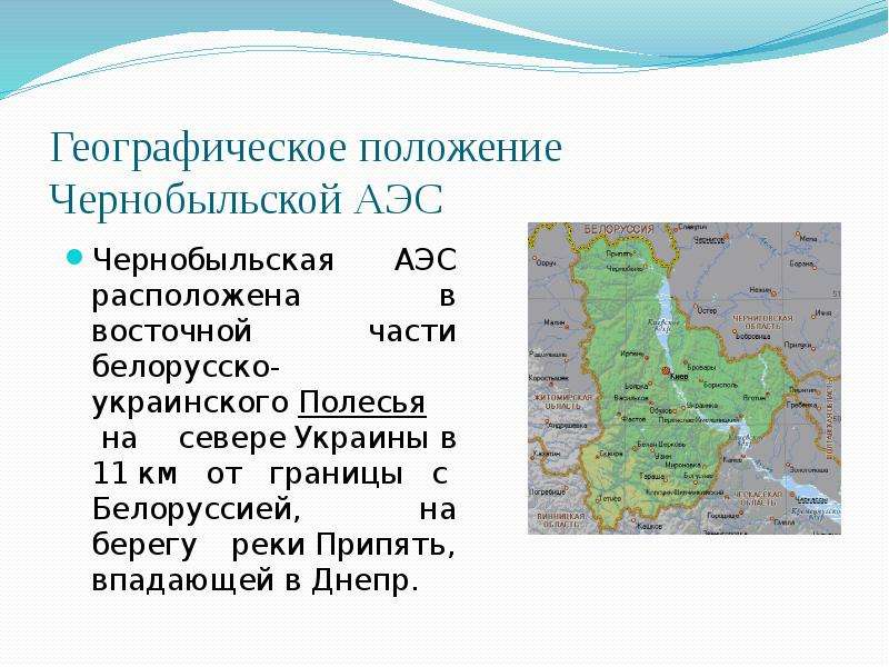 Географическое положение Чернобыльской АЭС