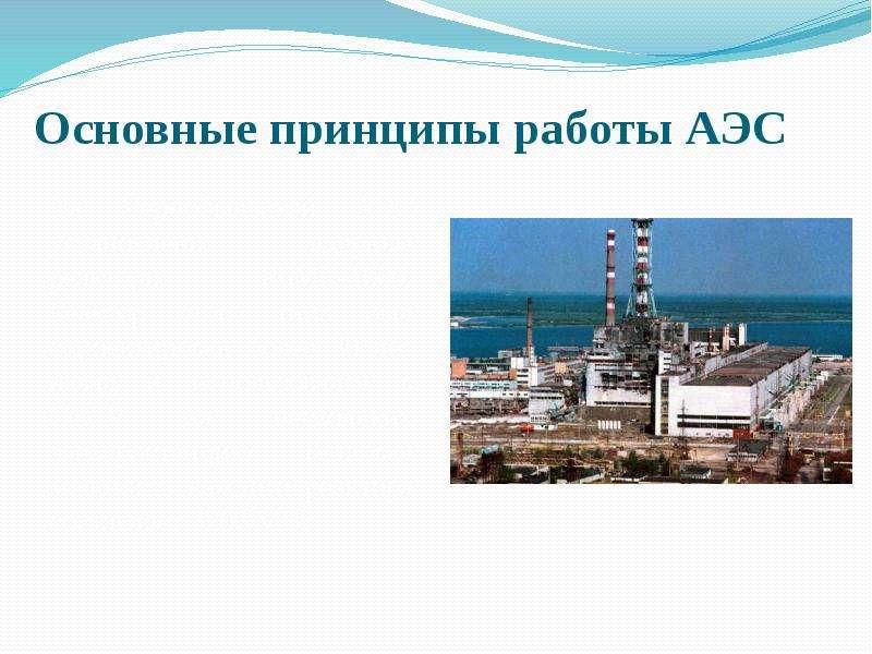 Основные принципы работы АЭС