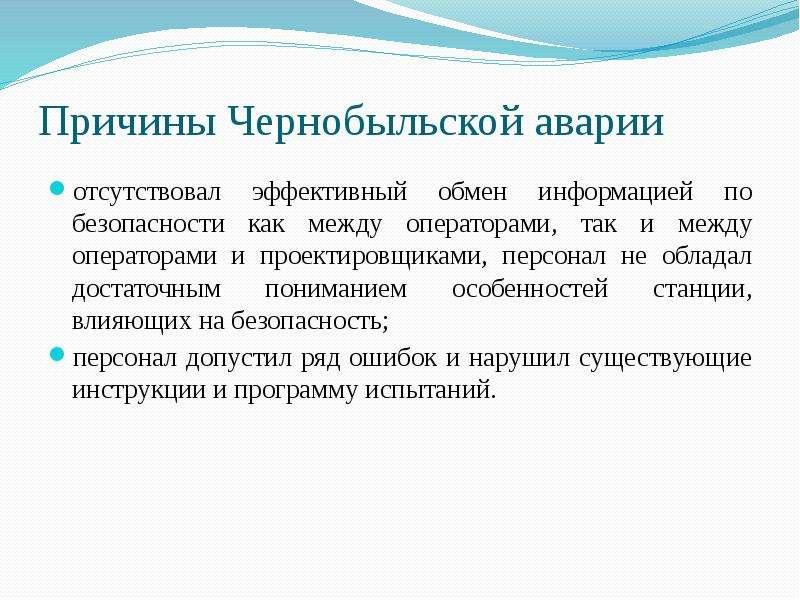 Причины Чернобыльской аварии отсутствовал эффективный обмен информацией по безопасности как между оп